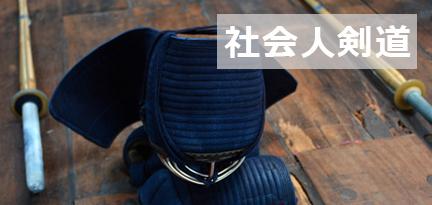 社会人剣道