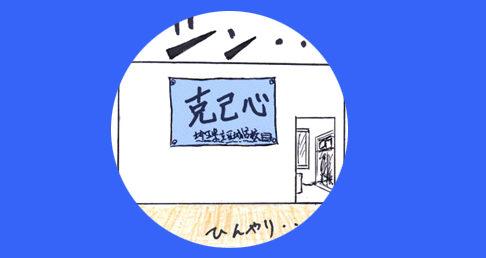 冬の朝練その弐タイトル