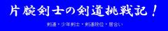 片腕剣士の剣道挑戦記!