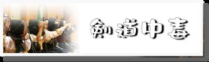 剣道中毒サイトバナー