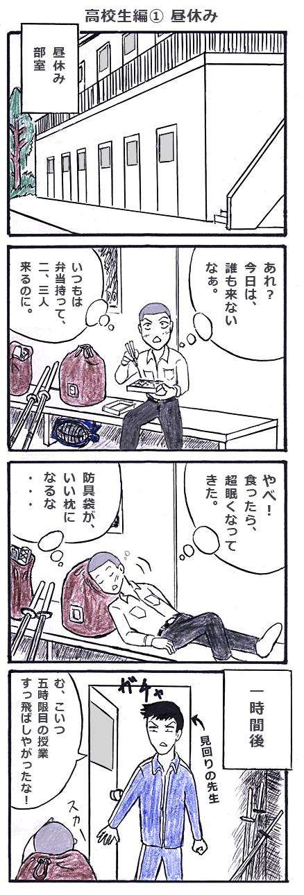 高校生編1昼休み