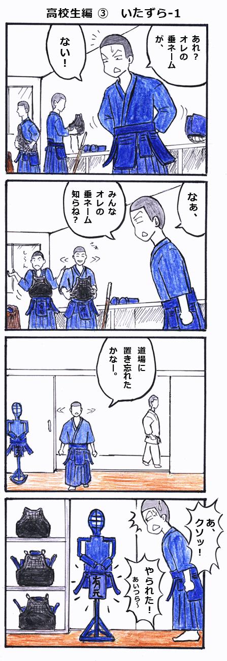 高校生編3 いたずら-1