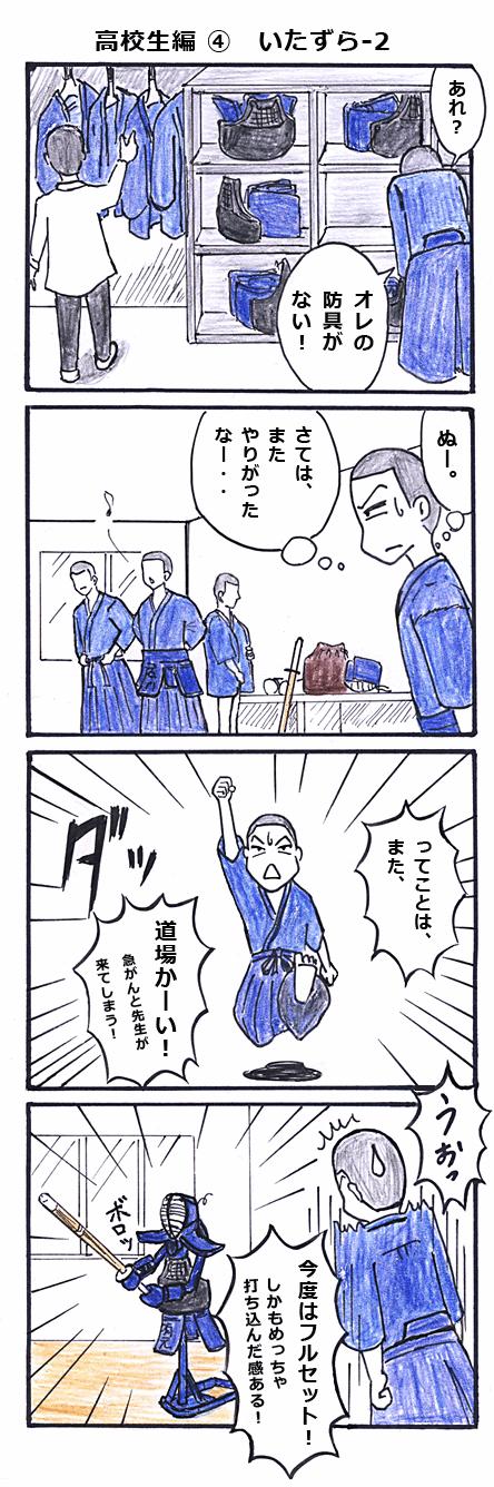 高校生編4_いたずら-2
