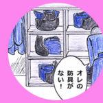高校生編4_いたずら-2タイトル