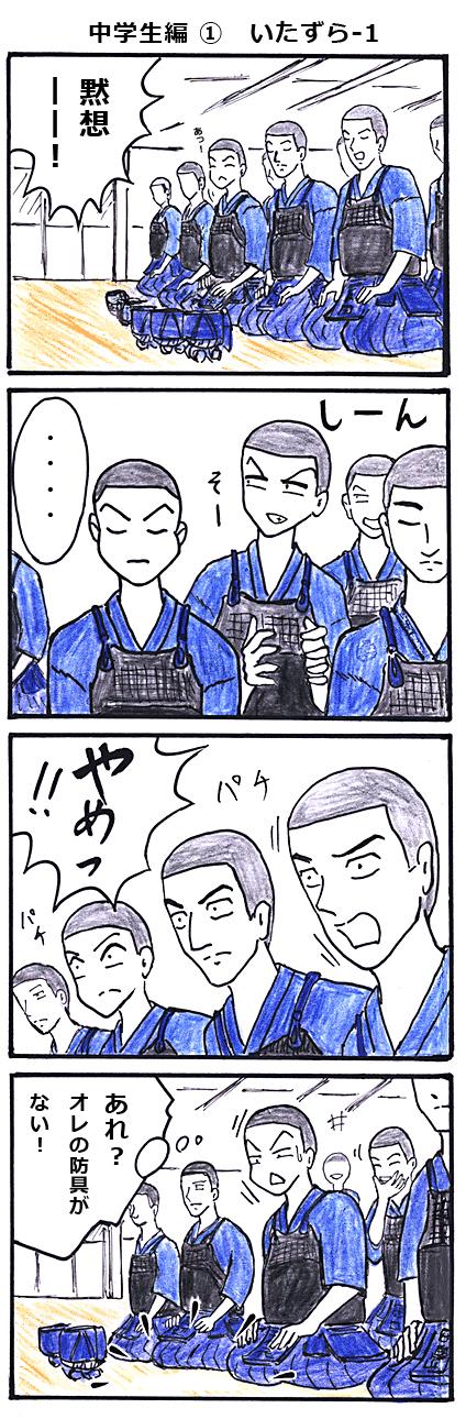 中学生編1_いたずら-1