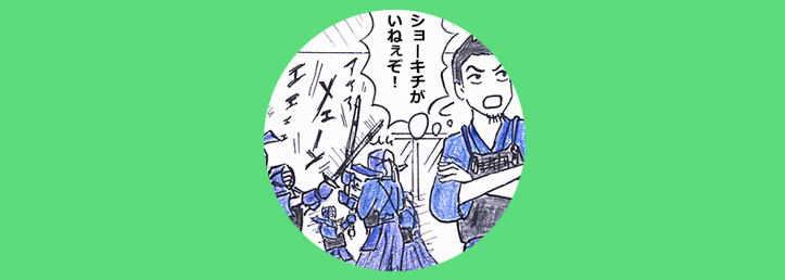 さぼり常習者タイトル