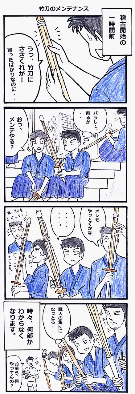 竹刀のメンテナンス