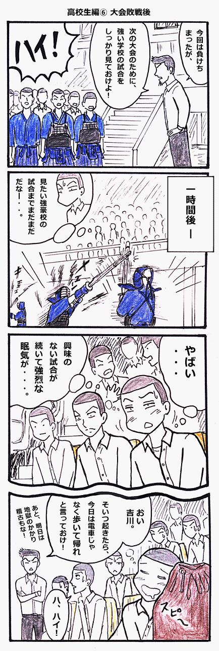 高校生編7 大会敗戦後