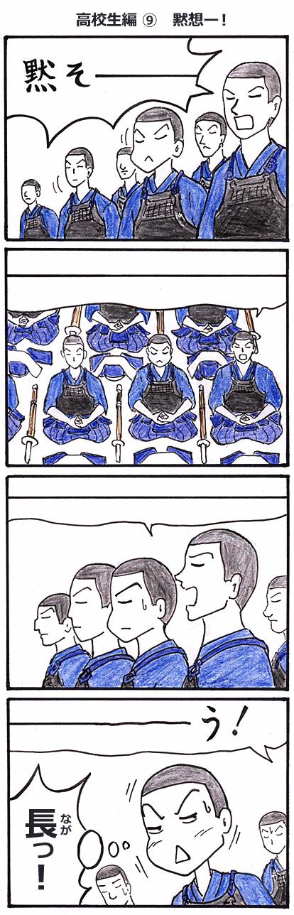 高校生編9 黙想ー!