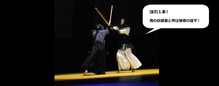 剣道白道着と白袴