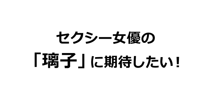 セクシー女優「璃子(りこ)」に期待したい