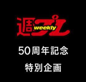 週プレ50周年特別企画